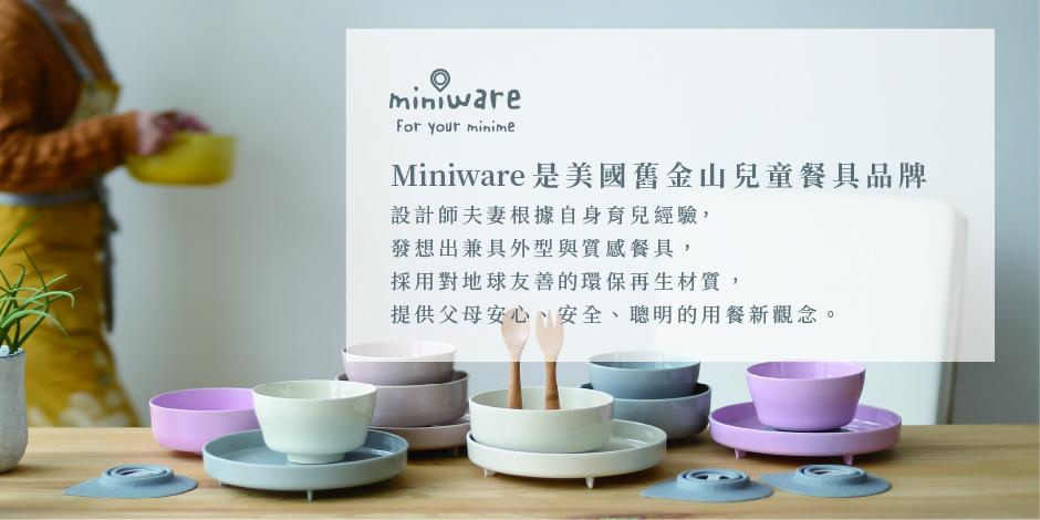 BONNSU Miniware 天然寶貝 竹纖維學習餐具