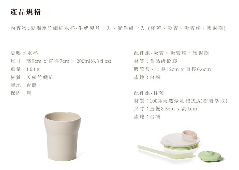 Miniware 天然寶貝 1-2-3 Sip! 愛喝水水杯組