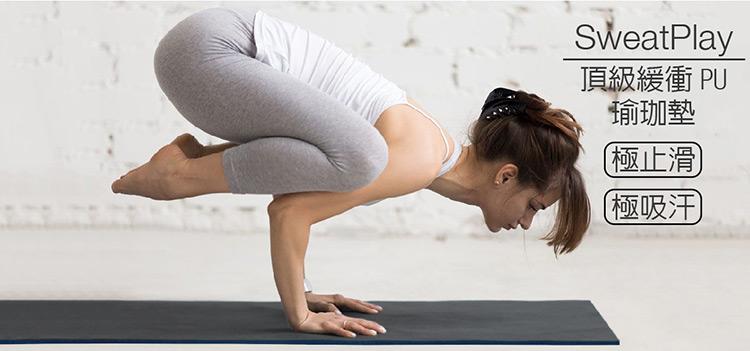 SweatPlay 頂級緩衝 PU 瑜珈墊 1