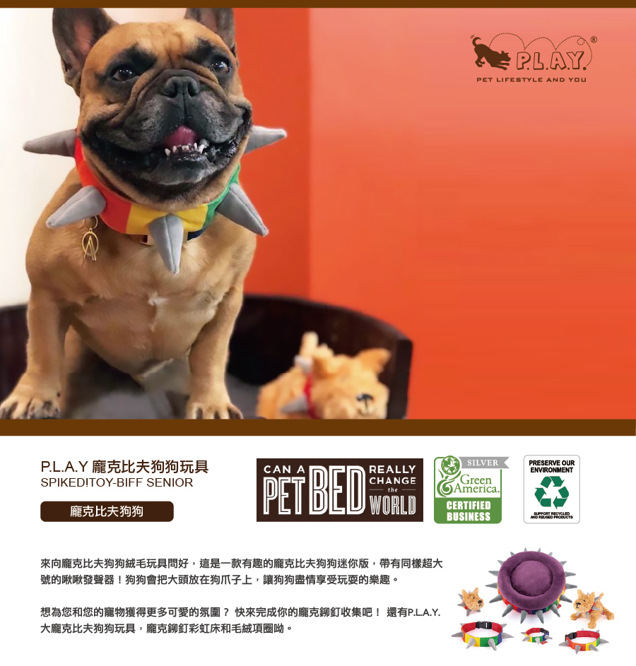 美國 P.L.A.Y. 玩具系列 龐克比夫狗狗