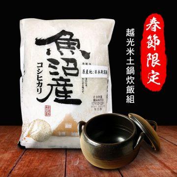 萬古燒 炊飯土鍋(3合) 土鍋可說是日本家庭家家戶戶必備的廚房道具,以黏土和釉藥為原料高溫燒製,蓄熱能力好、吸水性佳,利用小火加熱即可透過高溫蒸煮的效果均勻加熱食材,充分呈現出食材本身風味,讓料理更加美味。