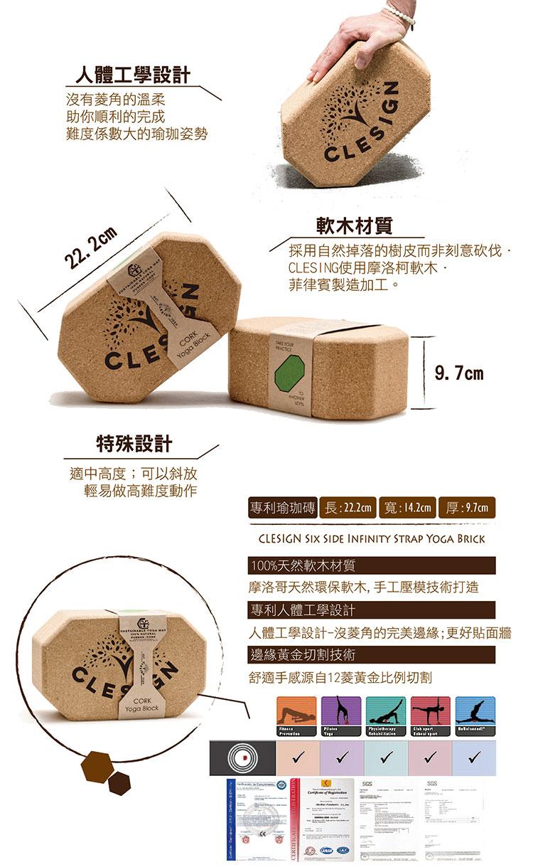 Clesign Cork block 無限延伸軟木瑜珈磚 1