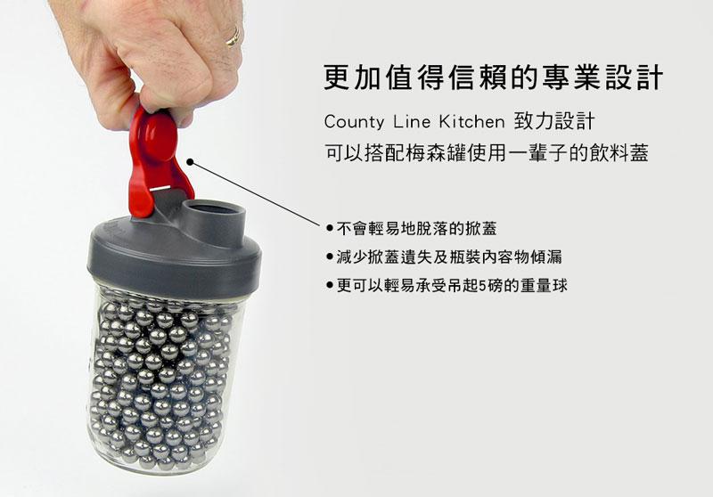County Line Kitchen 梅森罐專用 太空蓋 寬口