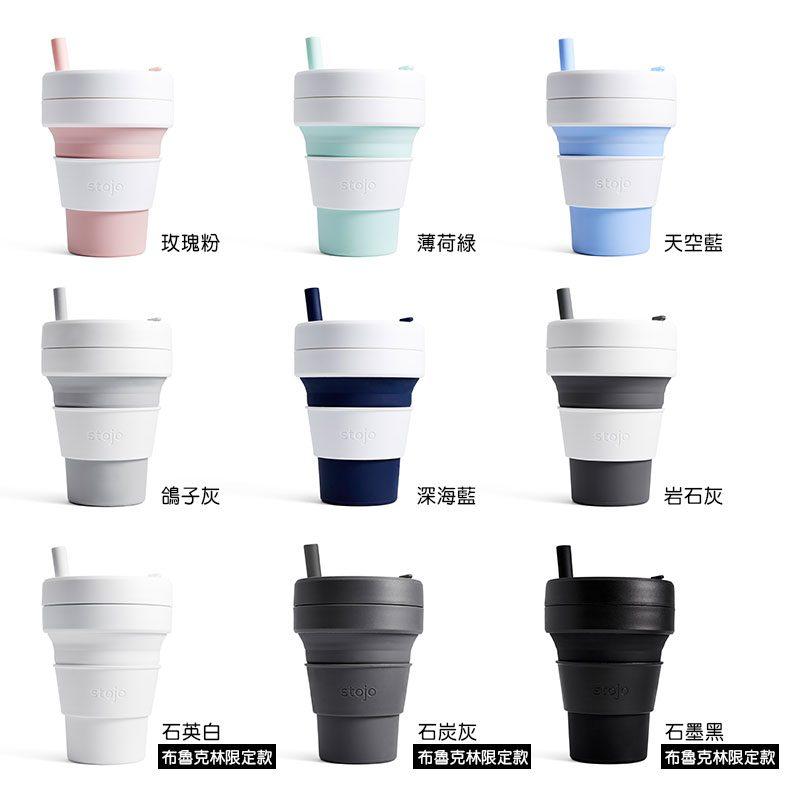美國 Stojo 折疊伸縮杯 16oz 全系列顏色