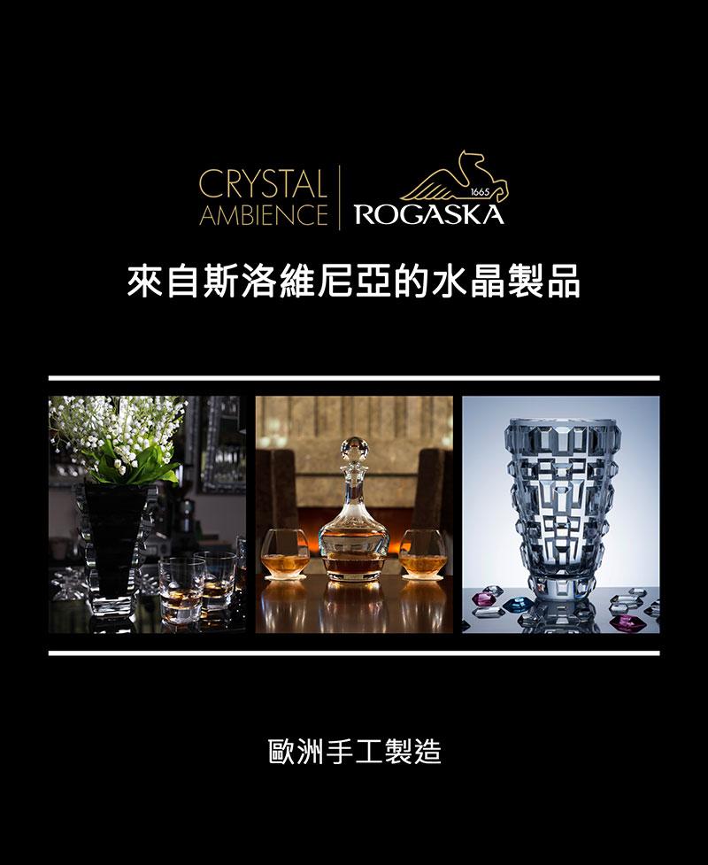 歐洲 ROGASKA 水晶玻璃