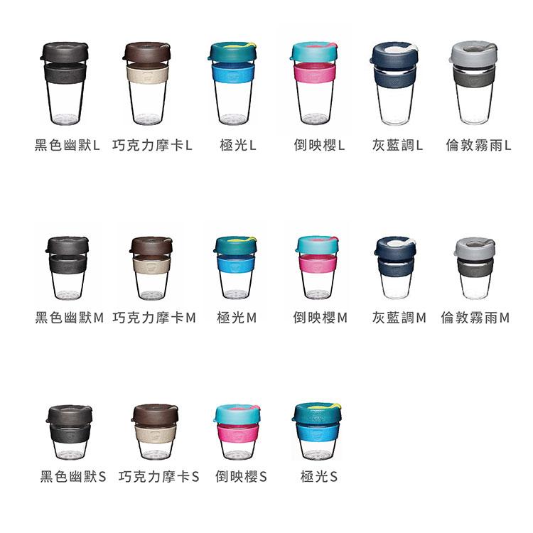澳洲 KeepCup 隨身咖啡杯 晶透系列 S / M / L