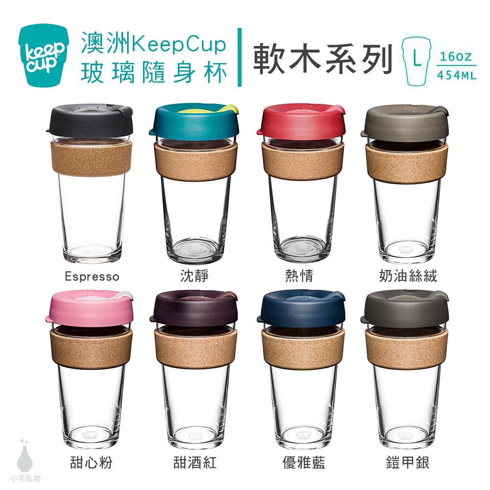 KeepCup_玻璃隨行杯_軟木系列L_Color