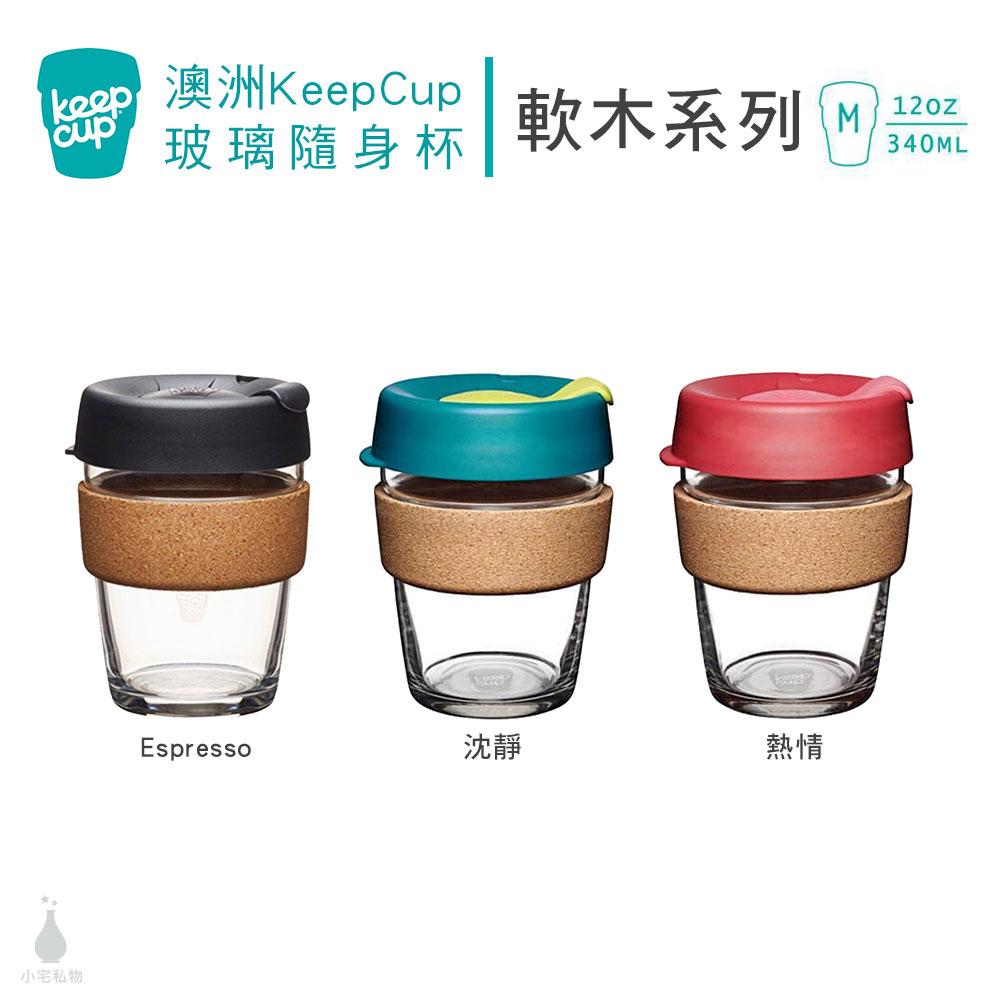 KeepCup_玻璃隨行杯_軟木系列M_Color
