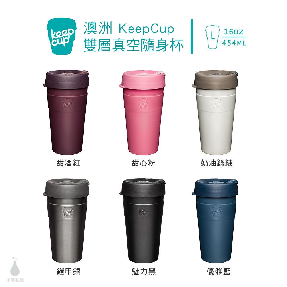 keepCup-真空雙層