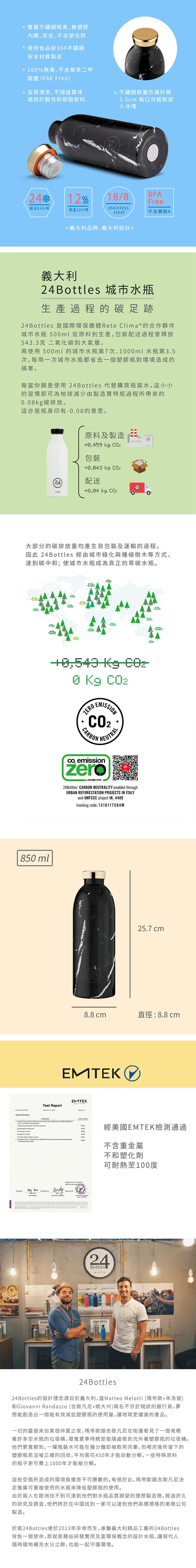 義大利 24Bottles 不鏽鋼雙層保溫瓶 850ml