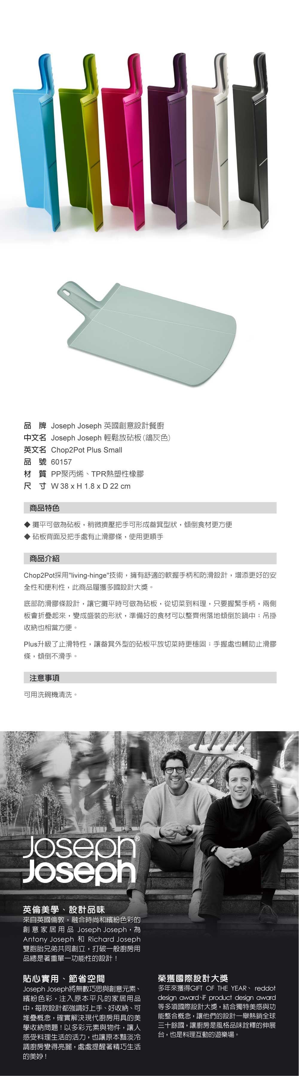 Joseph Joseph輕鬆放砧板 (小-鴿灰色) 1
