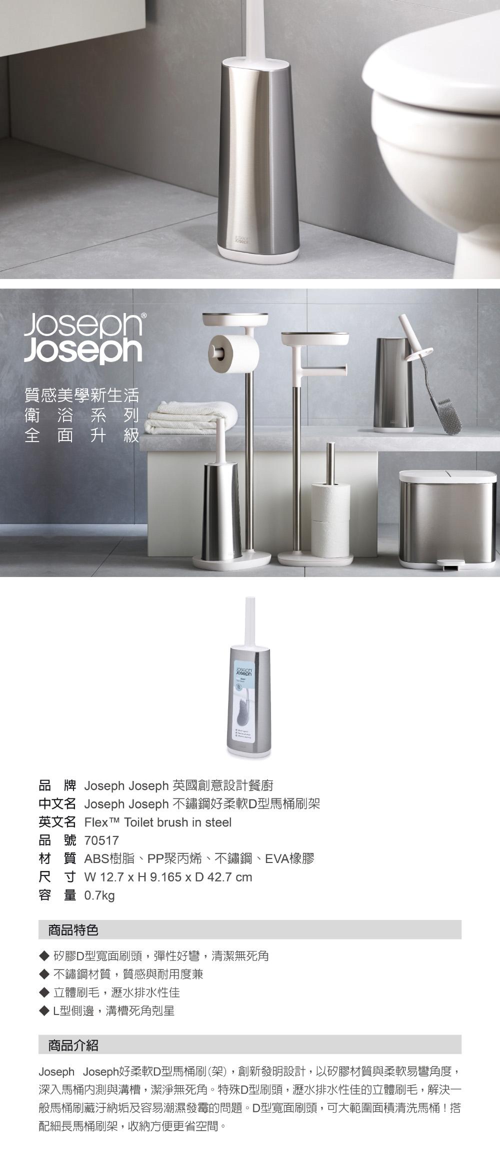 Joseph Joseph 不鏽鋼好柔軟D型馬桶刷架 1