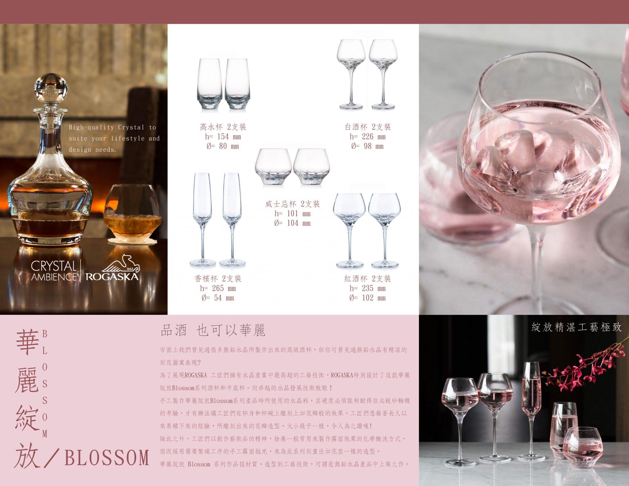 ROGASKA 水晶玻璃 BLOSSOM 華麗綻放 介紹