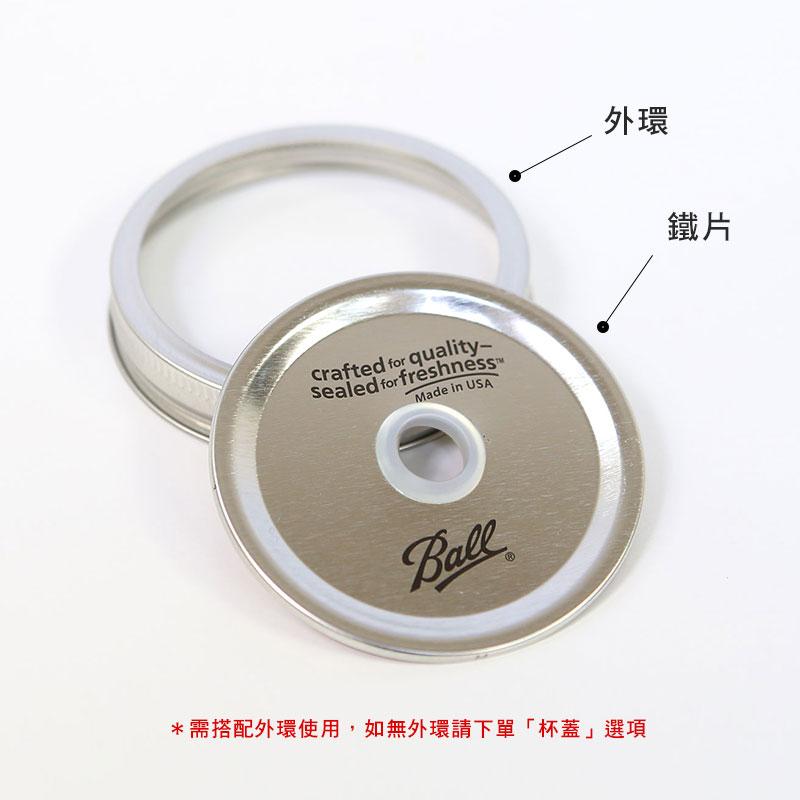 Ball 梅森罐 波霸奶茶粗吸管專用吸管杯蓋