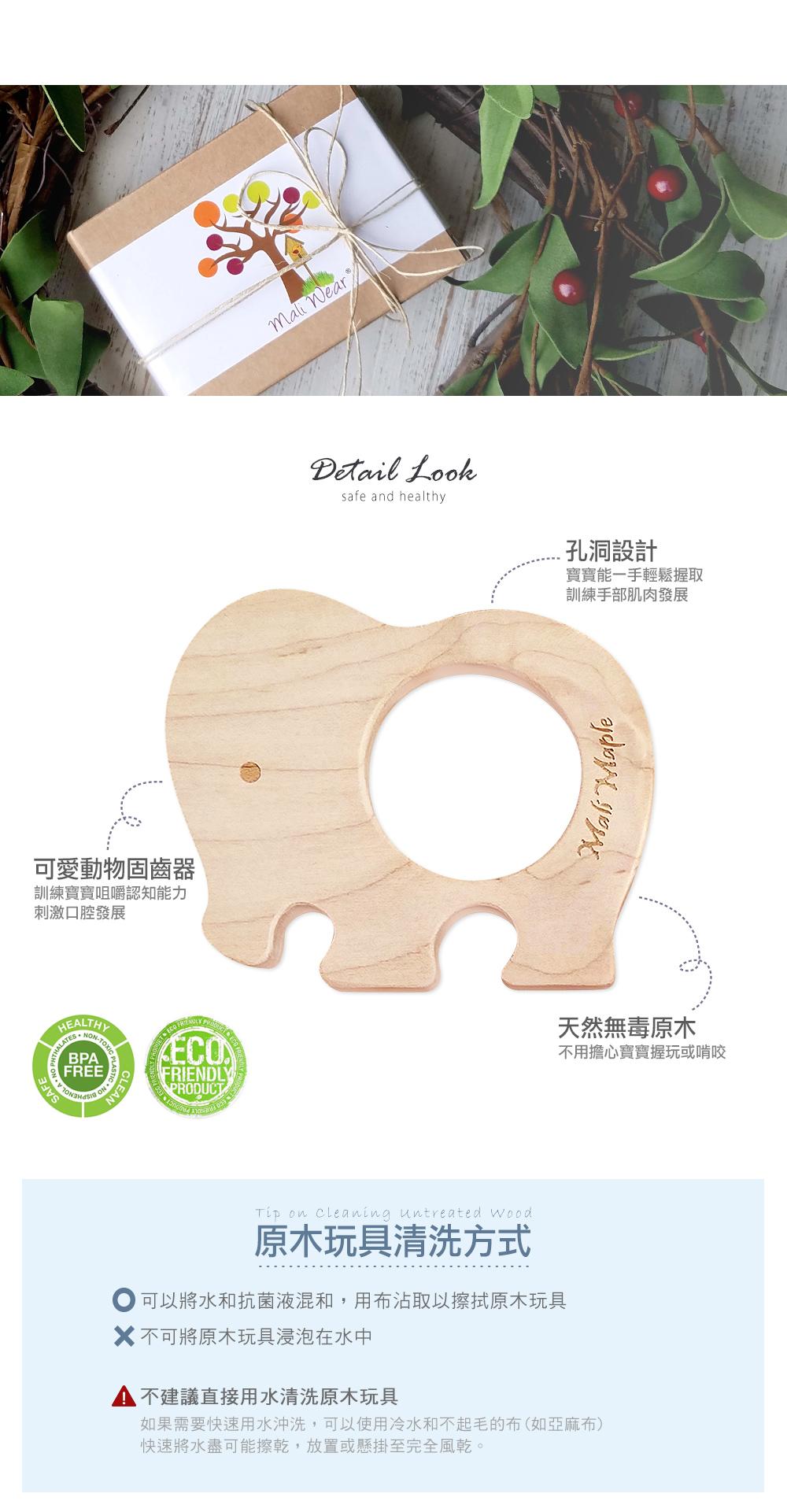 美國 Mali Wear 天然原木手工嬰幼兒動物造型原木固齒器 4入組(中)