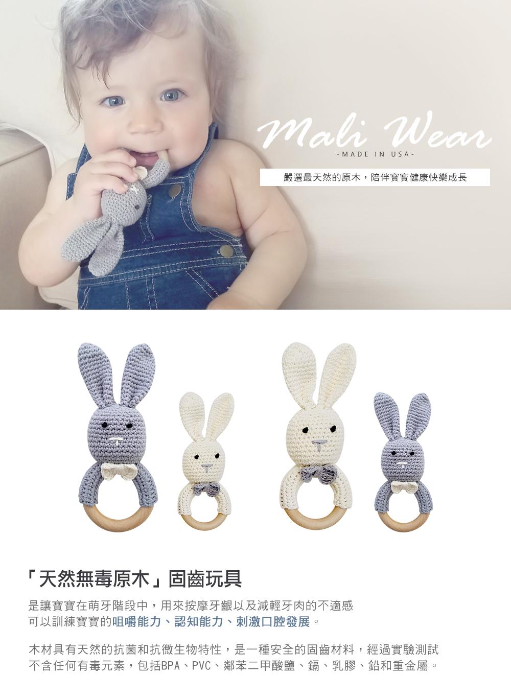 Mali-Wear-兔兔固齒玩具