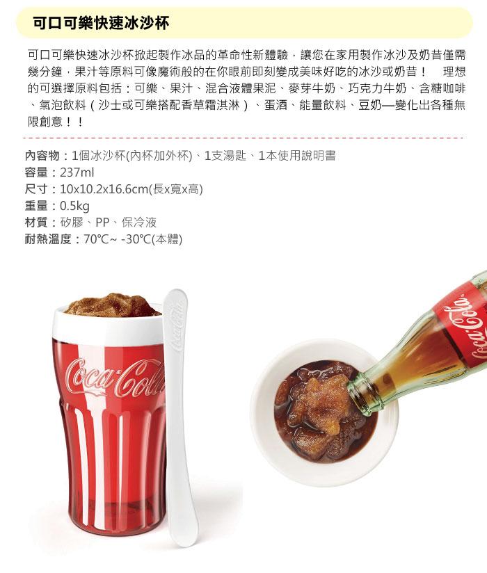 美國 ZOKU 可口可樂 快速冰沙杯