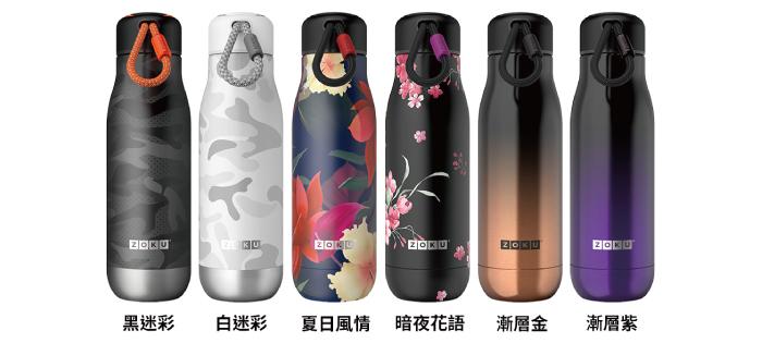 美國 ZOKU 設計款 真空不鏽鋼保溫瓶 500ml