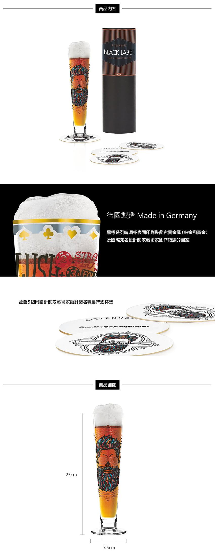 德國 RITZENHOFF BLACK LABEL 黑標經典啤酒杯-藍鬍子