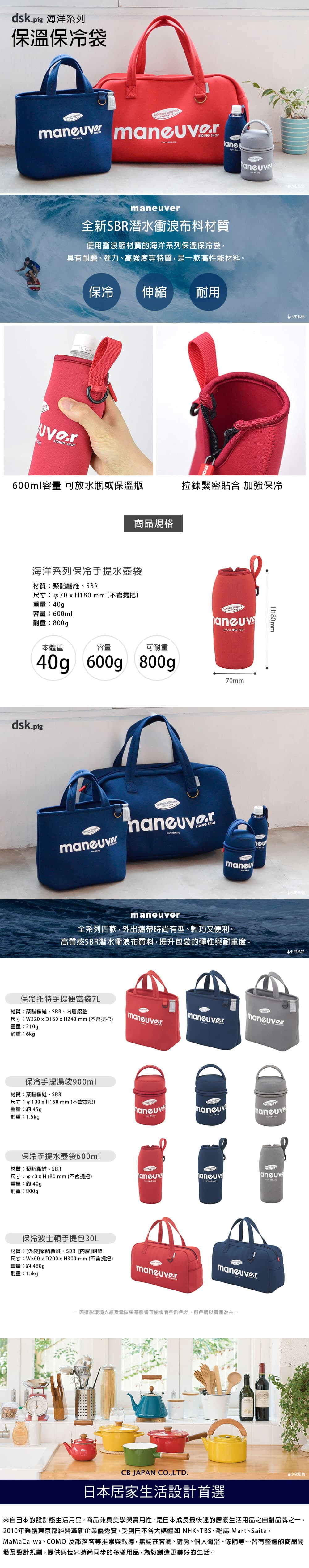 CB Japan 海洋系列保冷手提水壺袋