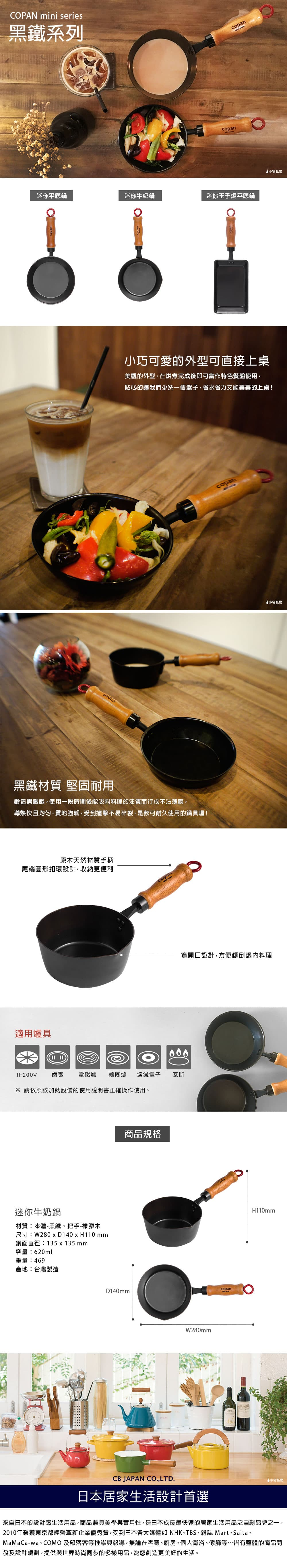 CB Japan COPAN 黑鐵系列迷你牛奶鍋