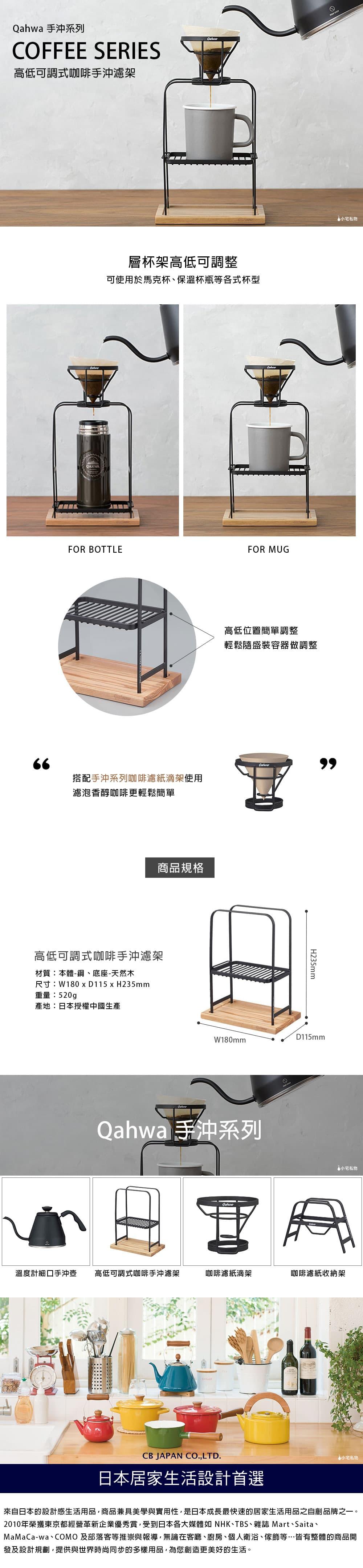 CB Japan Qahwa 手沖系列 高低可調式咖啡手沖濾架
