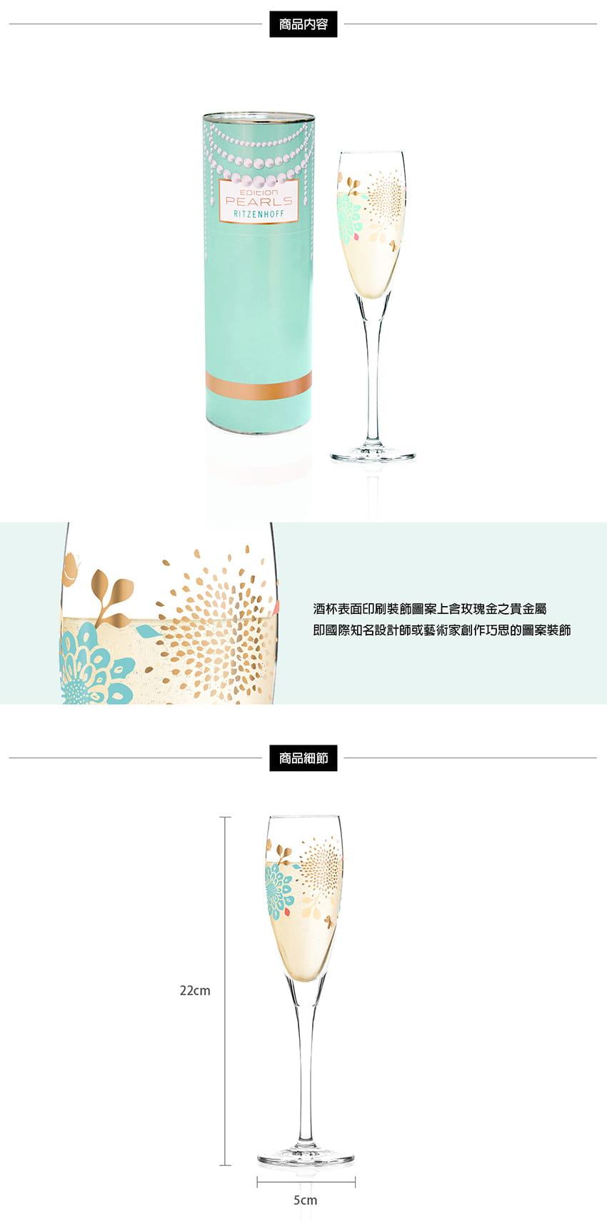 德國 RITZENHOFF PEARLS EDITION 珍珠氣泡酒杯-愛情煙火