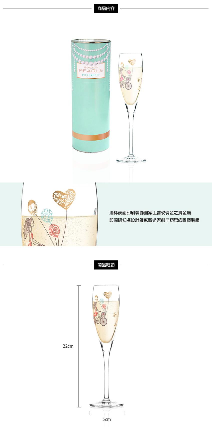 德國 RITZENHOFF PEARLS EDITION 珍珠氣泡酒杯-夢幻女孩