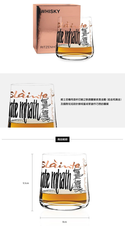 德國 RITZENHOFF WHISKY 威士忌酒杯-乾杯