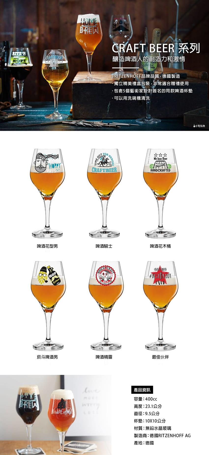 德國 RITZENHOFF CRAFT BEER 手工精釀啤酒杯 全系列