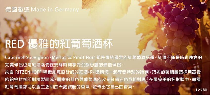 德國 RITZENHOFF RED 紅酒杯