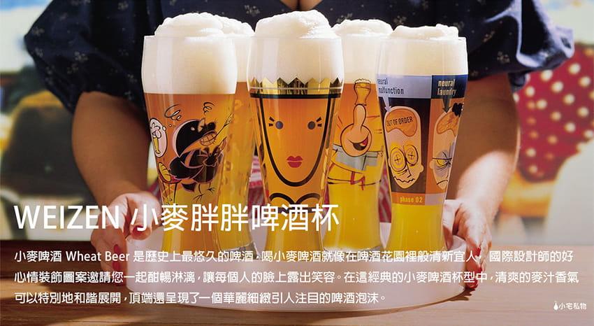 德國 RITZENHOFF WEIZEN 小麥胖胖啤酒杯
