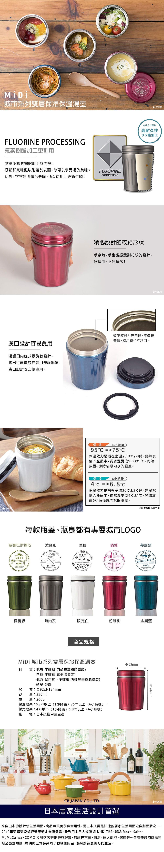 CB Japan MiDi 城市系列雙層保冷保溫湯壺350ml - 時尚灰