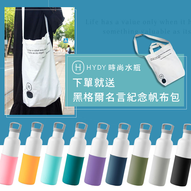 美國 HYDY 時尚不銹鋼保溫水瓶 白瓶系列 (9色任選) 下單送限量黑格爾名言紀念帆布包