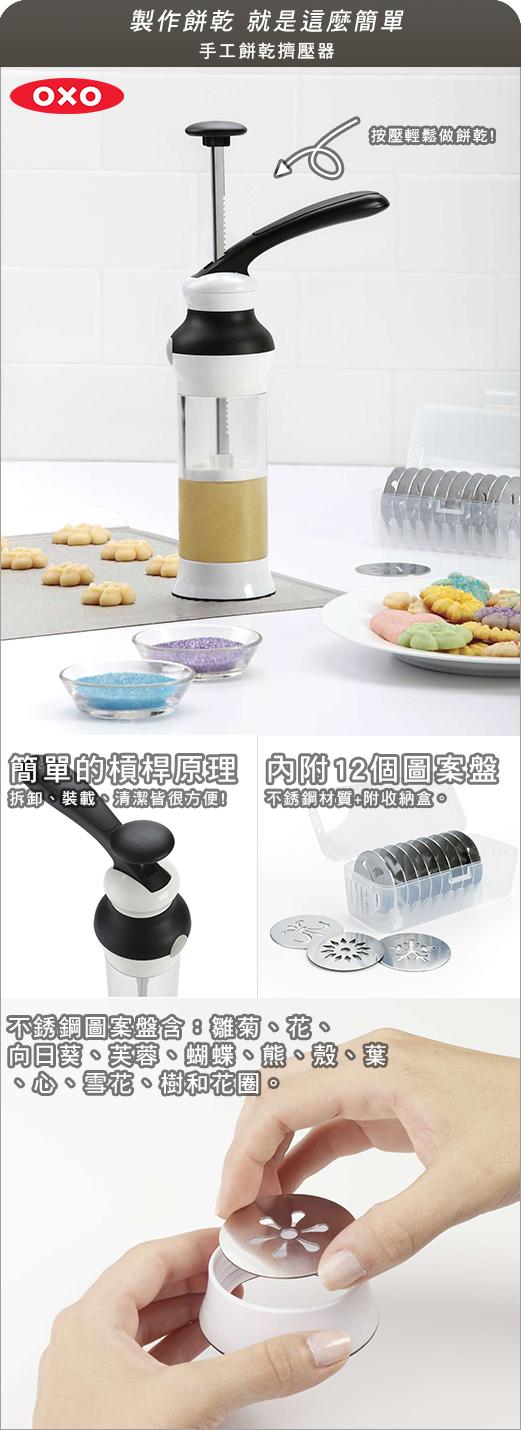 美國 OXO 手工餅乾擠壓器