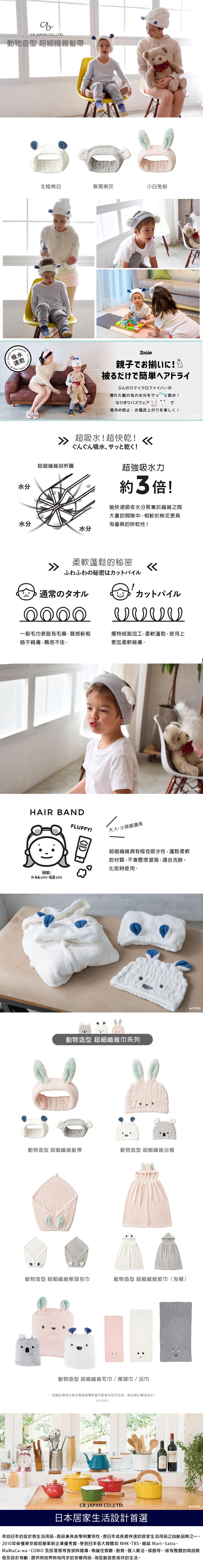 CB Japan 動物造型 超細纖維髮帶 - 無尾熊灰