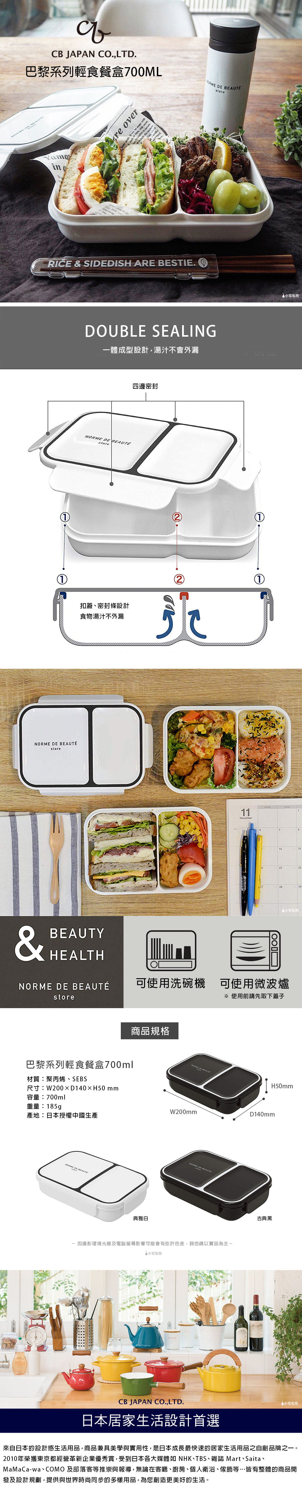 CB Japan 巴黎系列輕食餐盒700ml 古典黑