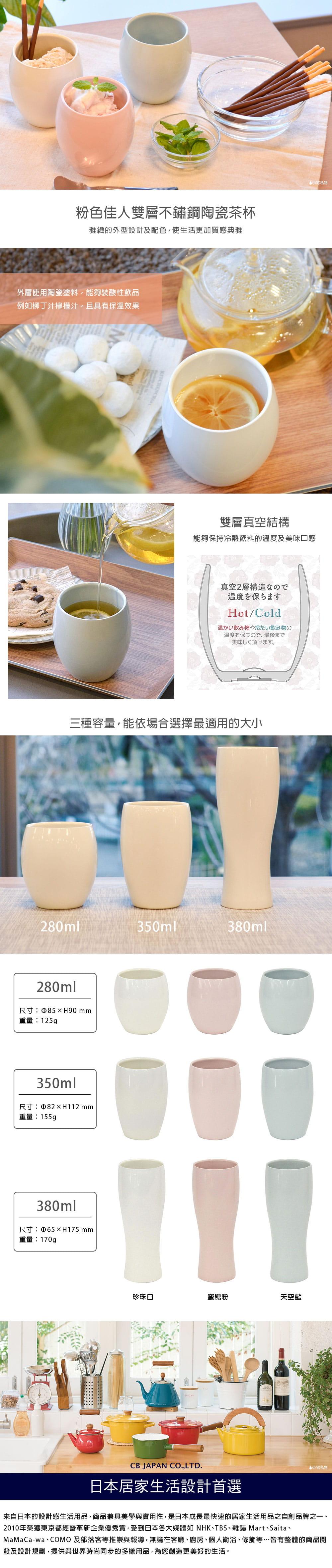CB Japan 粉色佳人雙層不鏽鋼陶瓷啤酒杯380ml