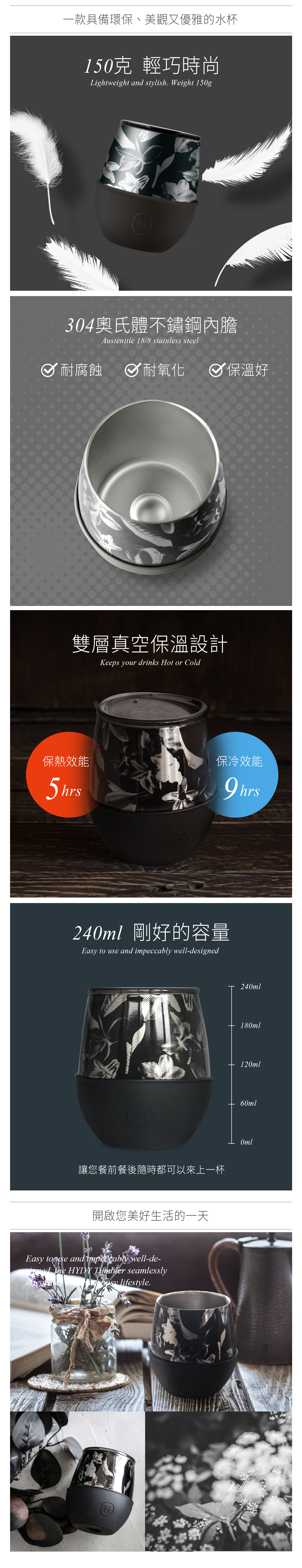 美國 HYDY Delicia 雙層隨行保溫杯 蛋型杯 黑花 (油墨黑) 240ml