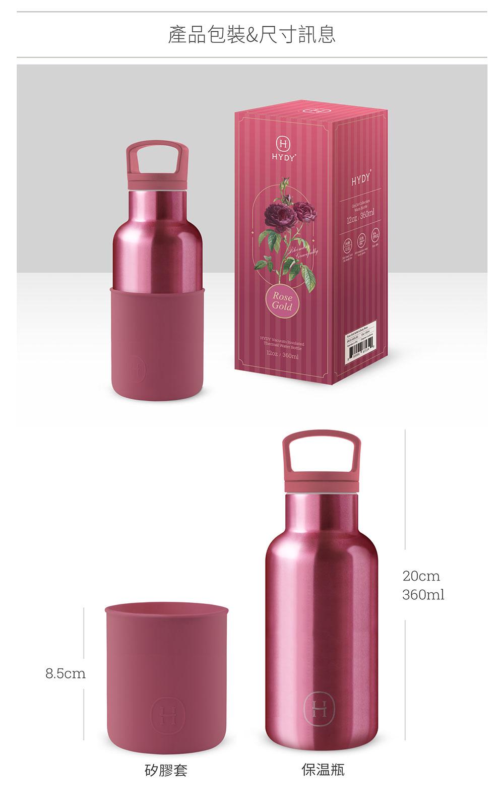 美國 HYDY 時尚不銹鋼保溫水瓶 360ml 玫瑰金瓶 (桑格利亞)