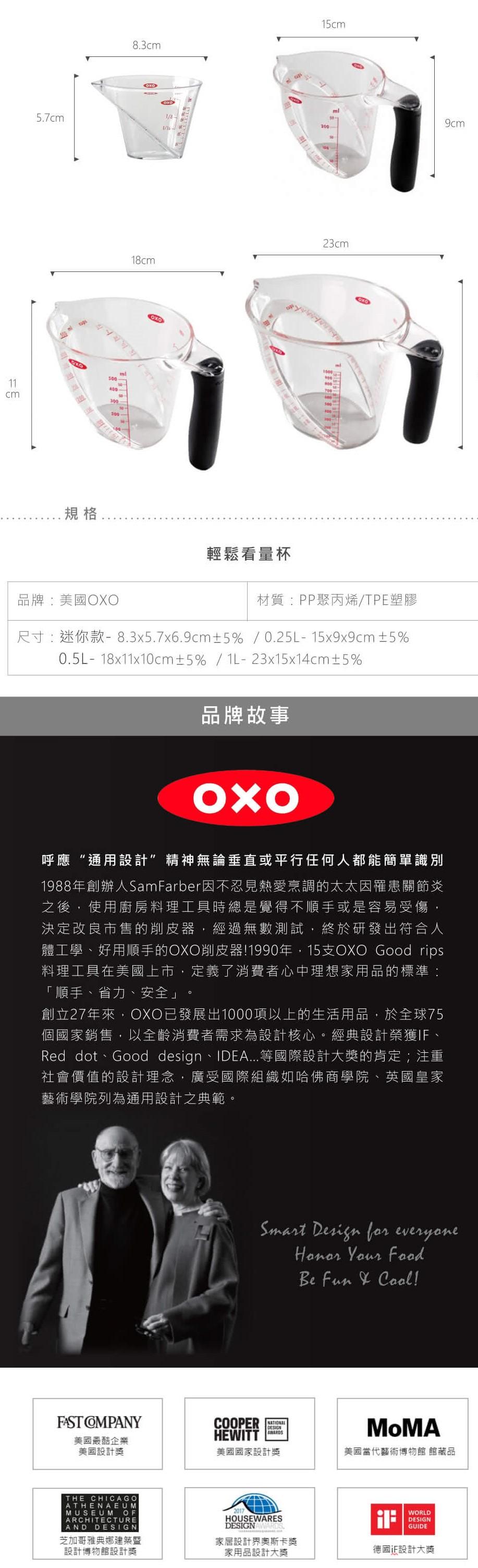 美國 OXO 輕鬆看量杯