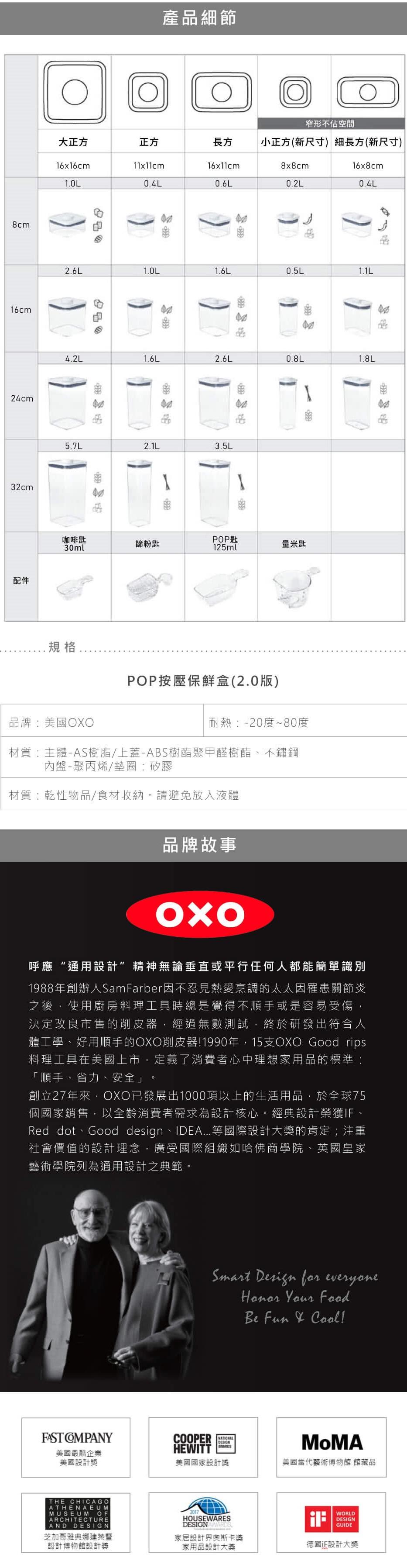 美國 OXO POP 按壓保鮮盒