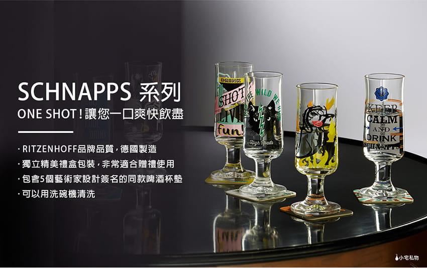 德國 RITZENHOFF SCHNAPPS 新式烈酒杯1