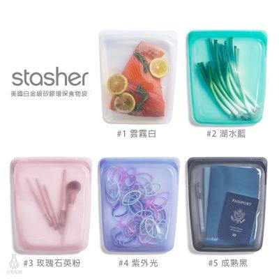 Stasher_大方形_Color