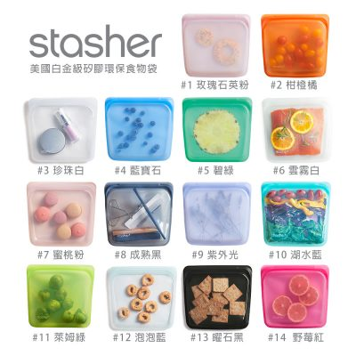 Stasher_方形_Color2