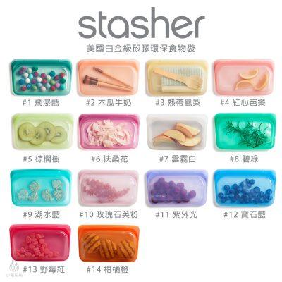 Stasher_長形_Color