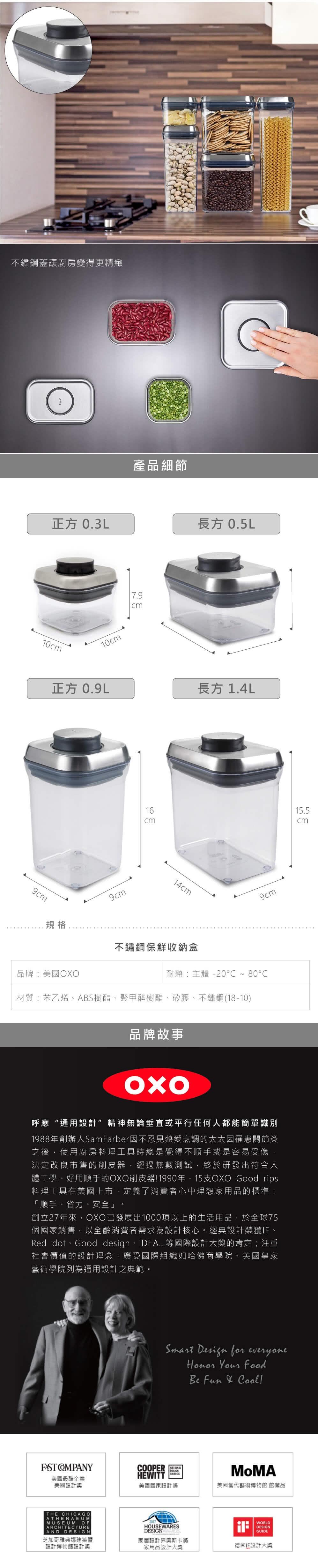 美國 OXO POP 不鏽鋼按壓保鮮收納盒
