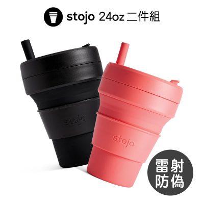 美國 Stojo 24oz 折疊伸縮杯2件組 紐約限定版 (3色選2) 泰坦杯