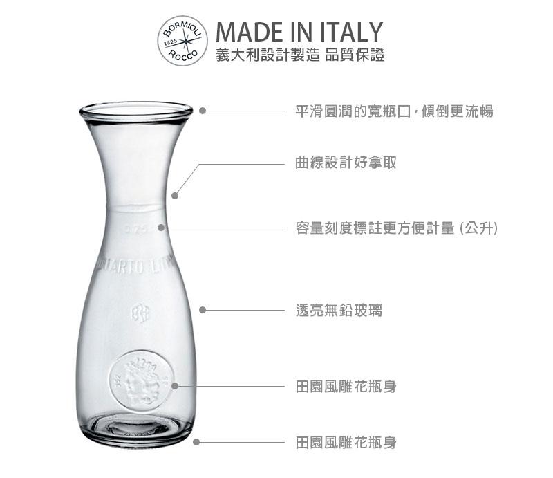 義大利 Bormioli Rocco 密蘇芮紅酒瓶 295ml