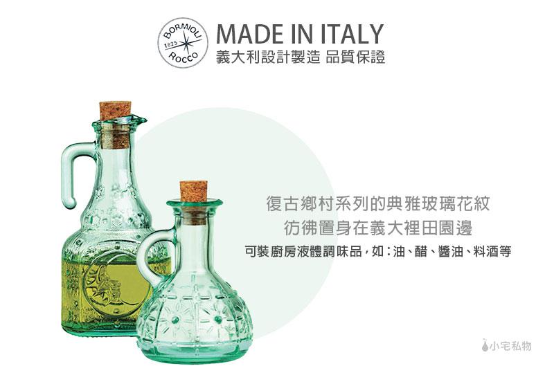 義大利 Bormioli Rocco 鄉村橄欖油瓶 1